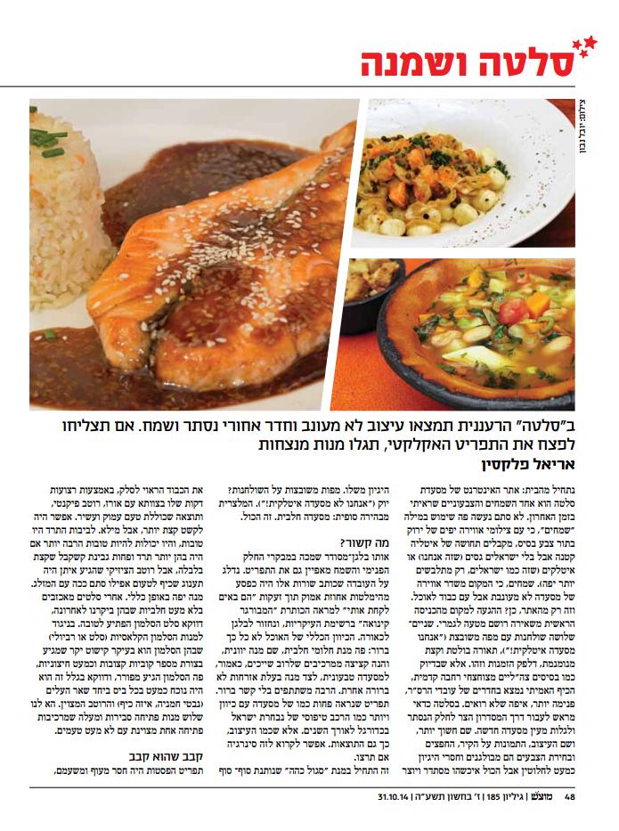 סלטה ושמנה עמוד ראשון 31_10_2014
