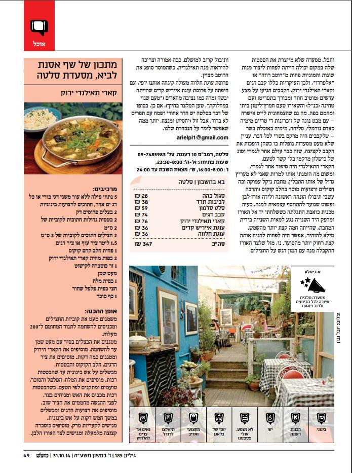 סלטה ושמנה עמוד שני 31_10_2014